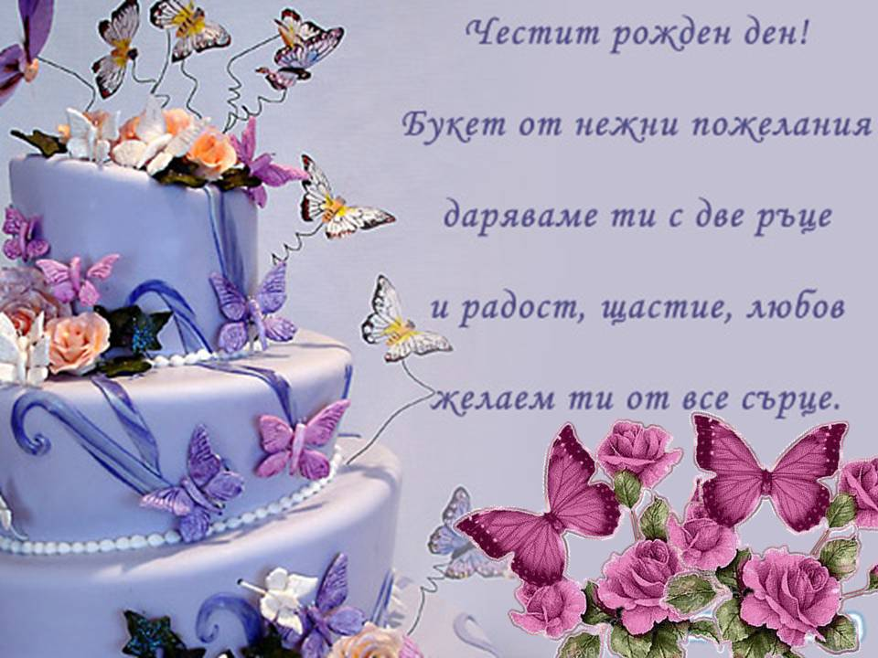 Поздравления с днем рождения родившейся