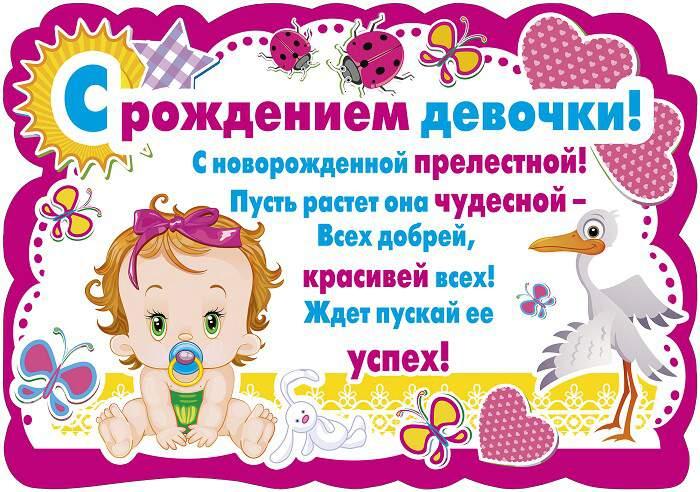 Открытка новорожденной