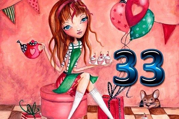 Поздравления с днем рождения в 33 года девушки