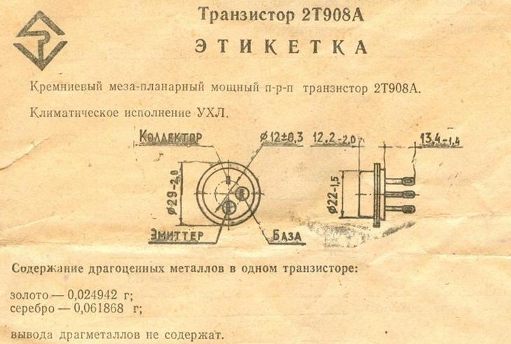 каталог транзисторы содержание драгметаллов фото большинстве