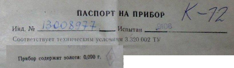 к-12 пасп 1.jpg