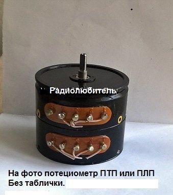 резист ПТП безымянный - копия.jpg