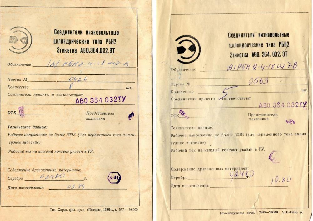 рбн2-4-18ш7в паспорт 1а.jpg