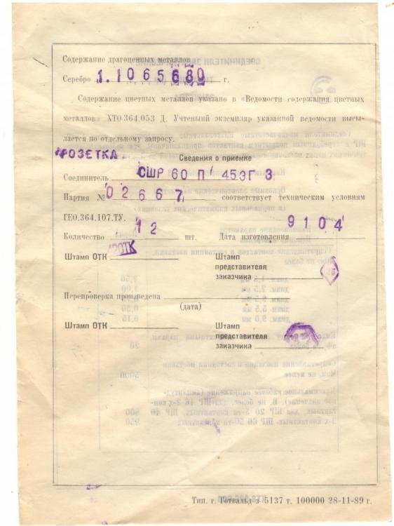 сшр50п45эг3 паспорт 001.jpg