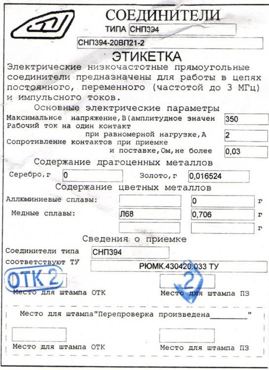 СНП394-20ВП21-2 этикетка.jpg