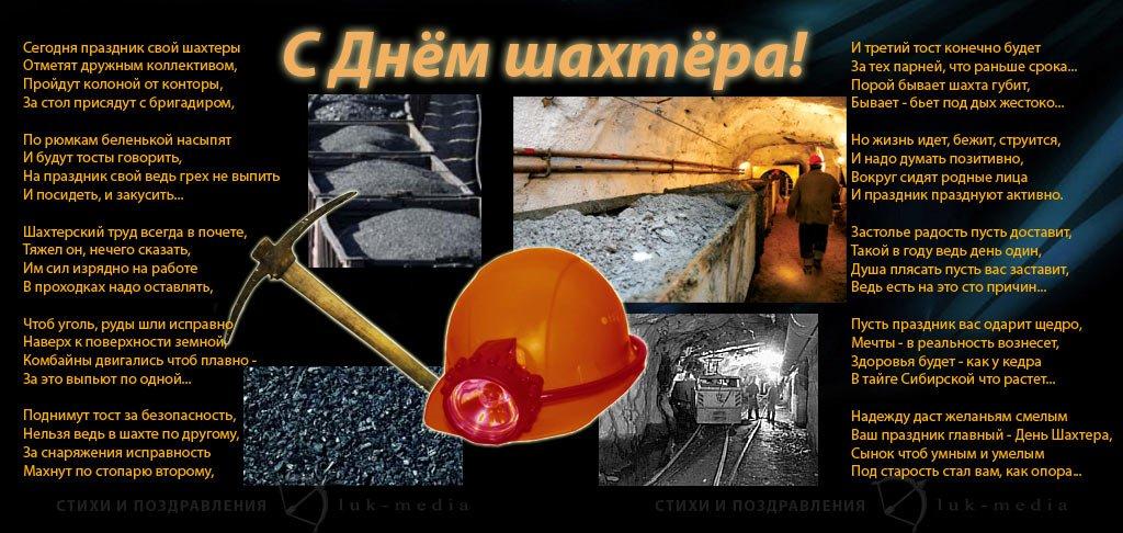 Поздравление с днём шахтёра открытки