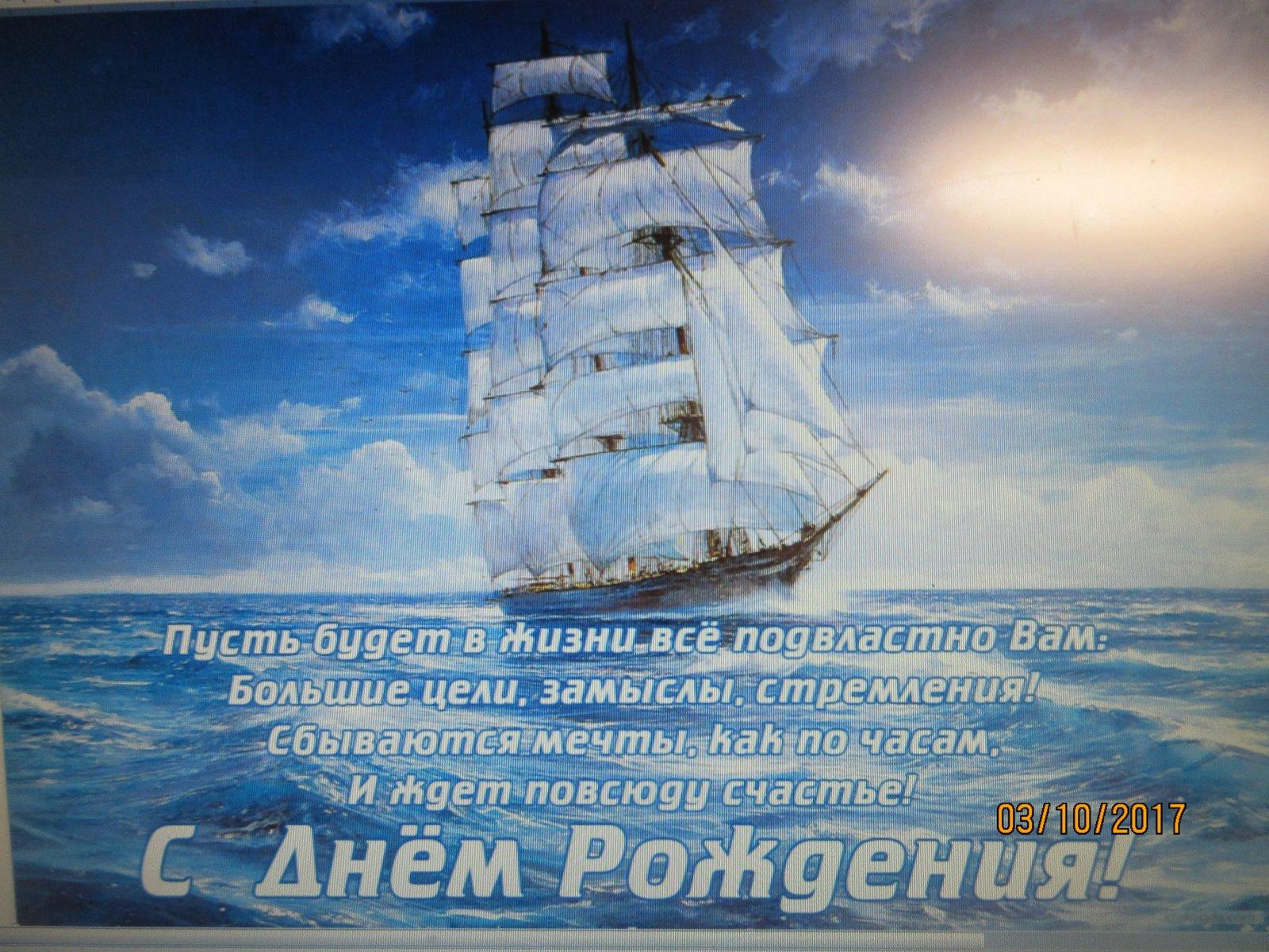 средней поздравление капитану корабля на юбилей работа дарит