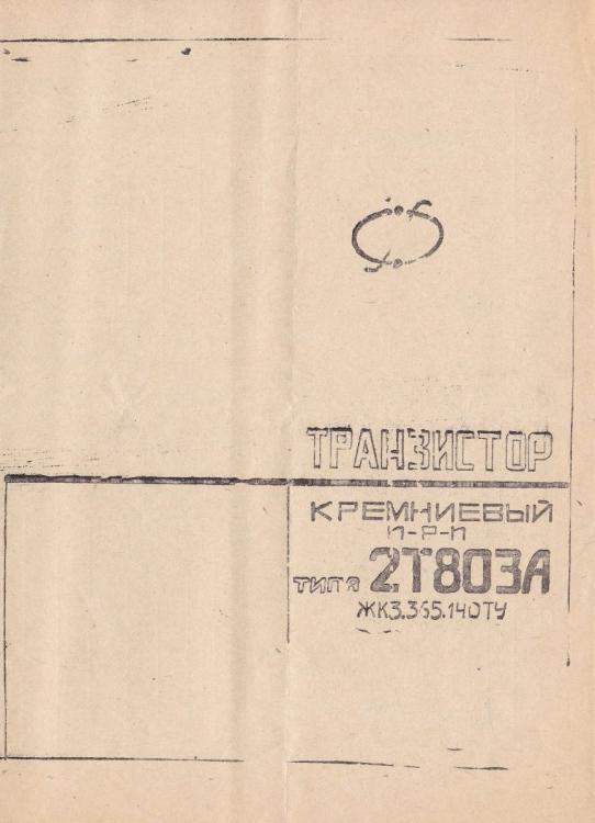 2т803.jpg