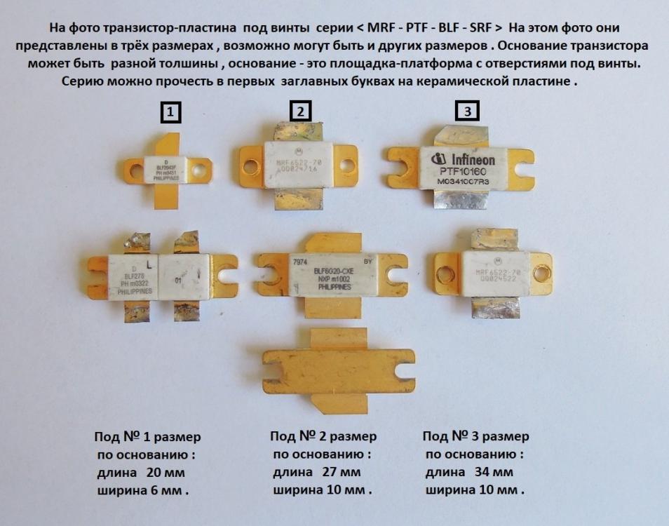 Транзистор серии MRF,PTF,BLF  для сайта.JPG