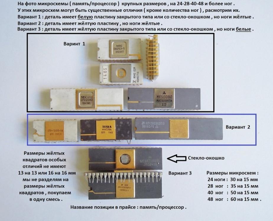 Память , процессор на 24-28-40-48 ног.JPG