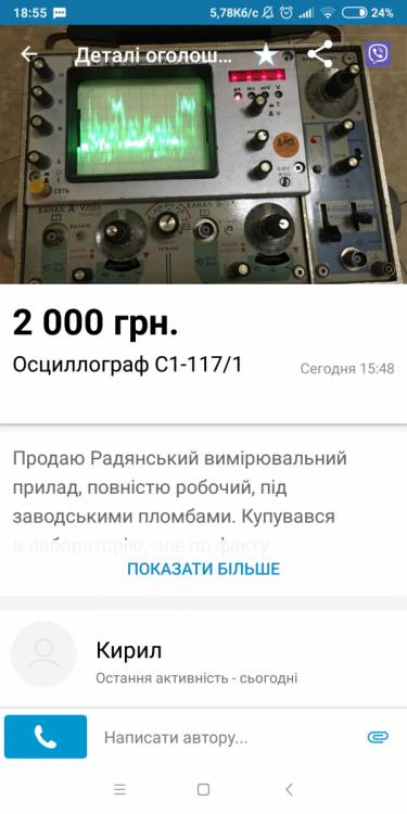 Screenshot_2018-11-20-18-55-28-535_ua.slando.thumb.png.a7e61d278f08358d1be46a975117e0ca.png