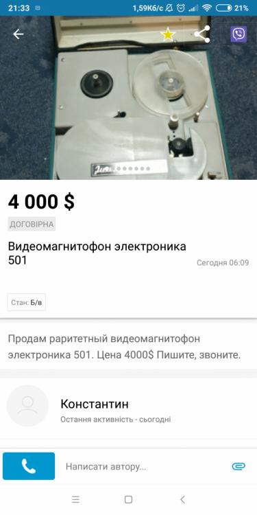 Screenshot_2019-02-05-21-33-25-829_ua.slando.png