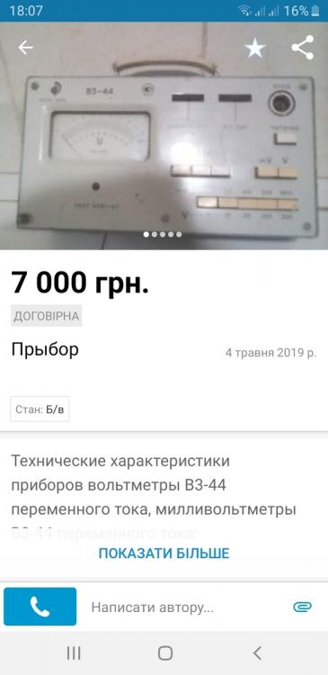 Screenshot_20190506-180713_OLXua.thumb.jpg.c45b0155055fc2e20bb7003fe8c6a3ee.jpg