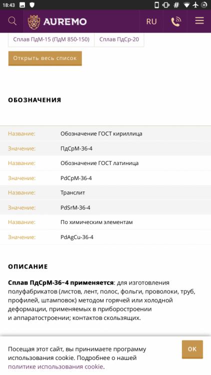Screenshot_20200119-184312.png