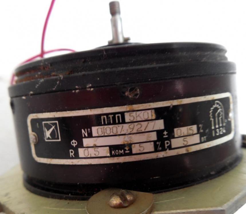 DSCN0516 Резистор ПТП-5 0,5 кОм.JPG