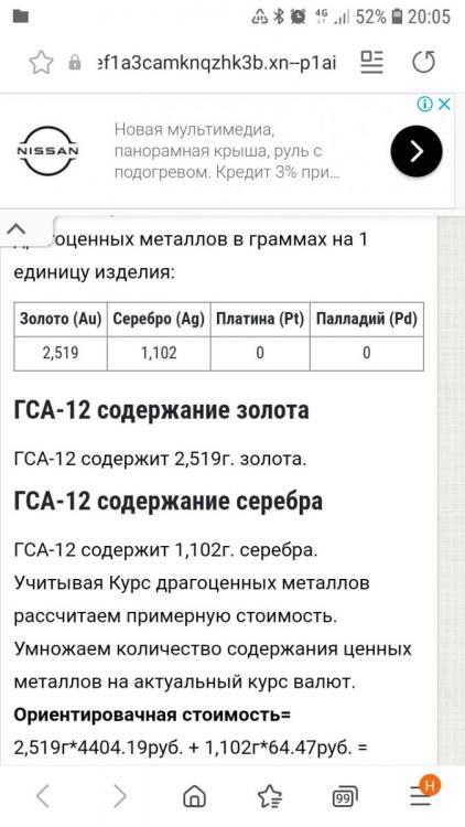 Screenshot_20210607-200554_Samsung Internet.jpg