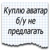 Русский Руслан